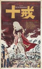 the-ten-commandments-movie-poster-1956-1010680530