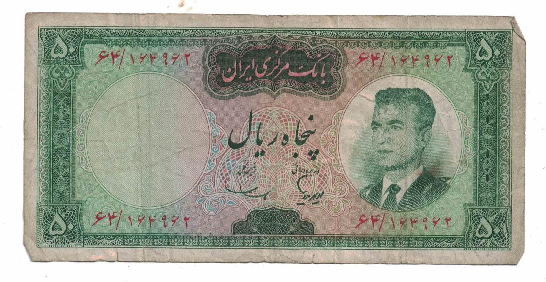 50 Rials