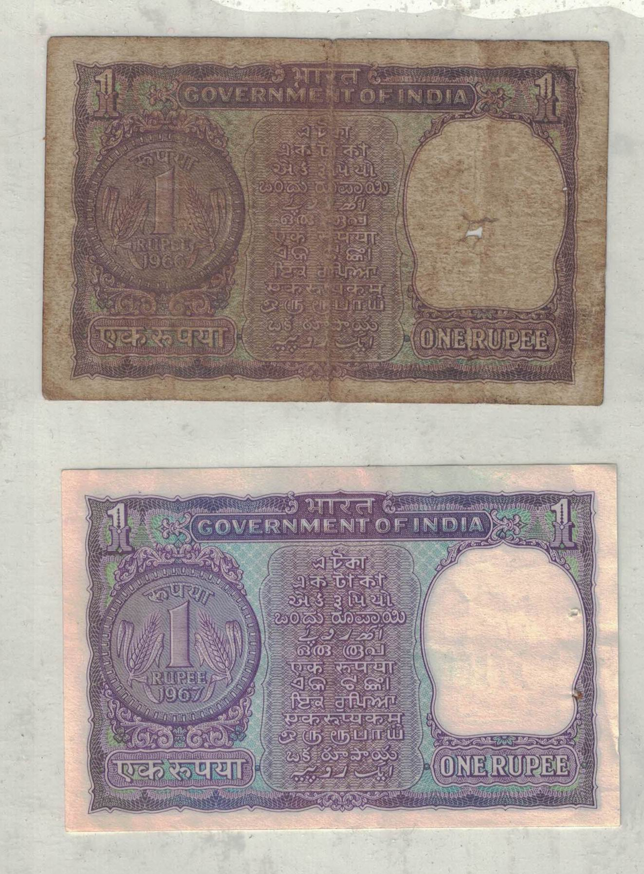 rupee reverse