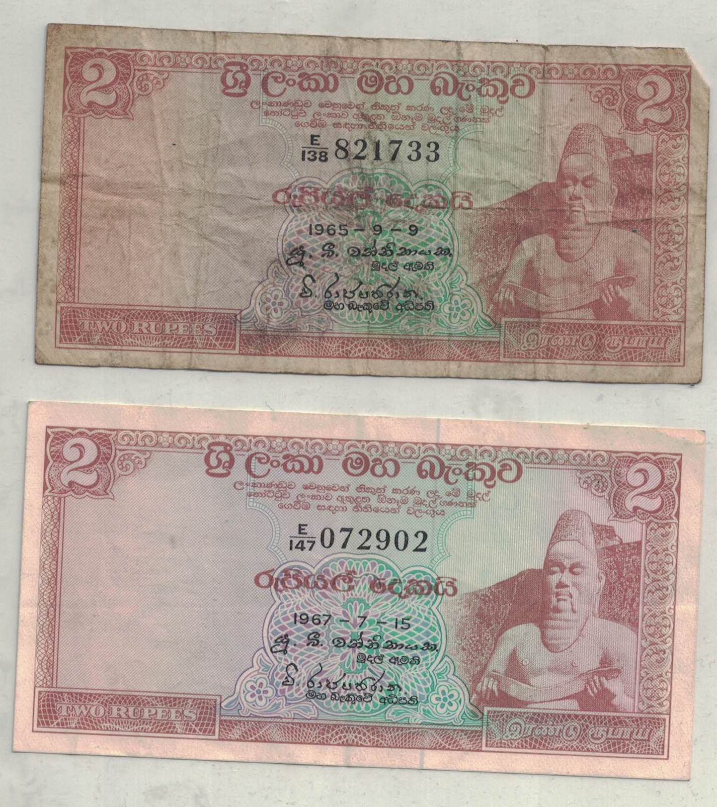 Two rupee